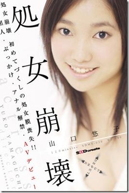 asiamoviepass-virgin-yuko-cute