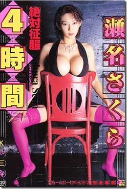 sakura-sena-big-tits